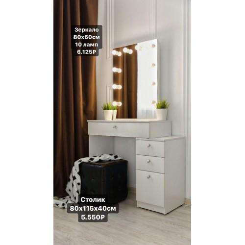 Гримерный столик с зеркалом и подсветкой лампочками 80х105